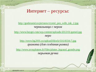 http://gushrustal.ru/pictures/crystal_pen_with_ink_2.jpg чернильница с пером