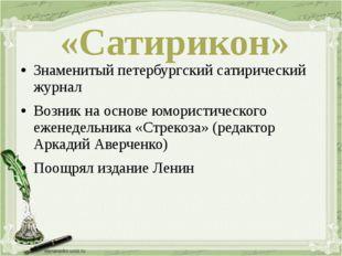 Знаменитый петербургский сатирический журнал Возник на основе юмористическог