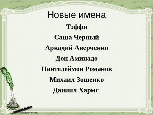 Новые имена Тэффи Саша Черный Аркадий Аверченко Дон Аминадо Пантелеймон Роман...