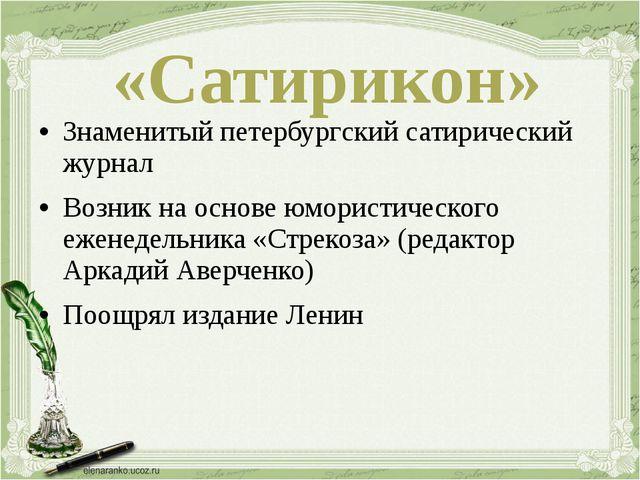 Знаменитый петербургский сатирический журнал Возник на основе юмористическог...