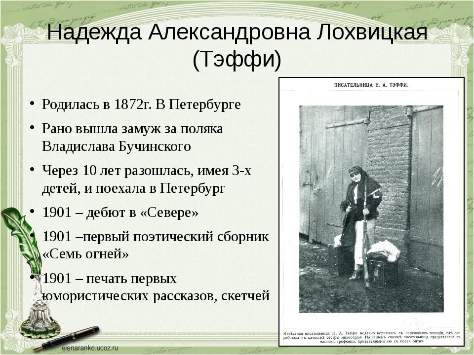 Надежда Александровна Лохвицкая (Тэффи) Родилась в 1872г. В Петербурге Рано в...