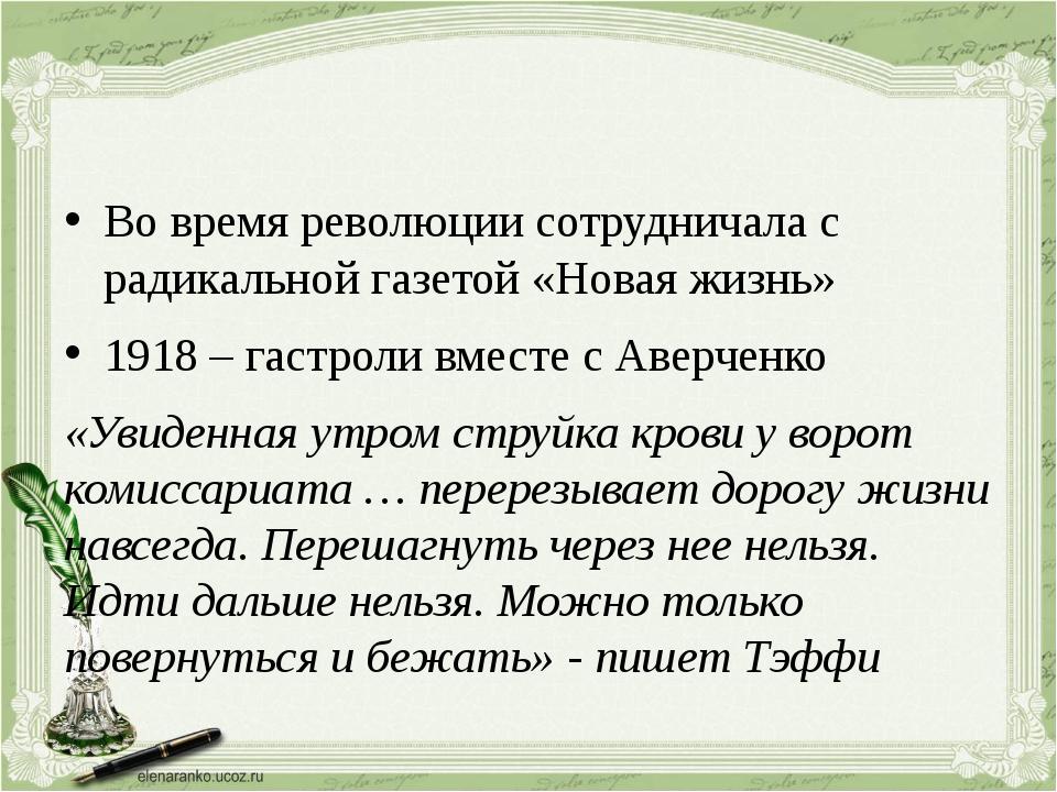Во время революции сотрудничала с радикальной газетой «Новая жизнь» 1918 – г...