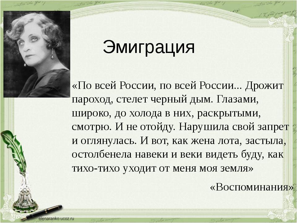 Эмиграция «По всей России, по всей России... Дрожит пароход, стелет черный ды...
