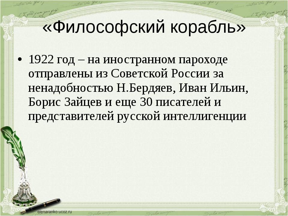 «Философский корабль» 1922 год – на иностранном пароходе отправлены из Советс...