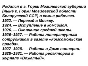 Родился в г. Горки Могилевской губернии (ныне г. Горки Могилевской области Бе