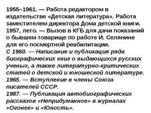 1955–1961. — Работа редактором в издательстве «Детская литература». Работа за