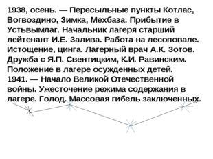 1938, осень. — Пересыльные пункты Котлас, Вогвоздино, Зимка, Мехбаза. Прибыти