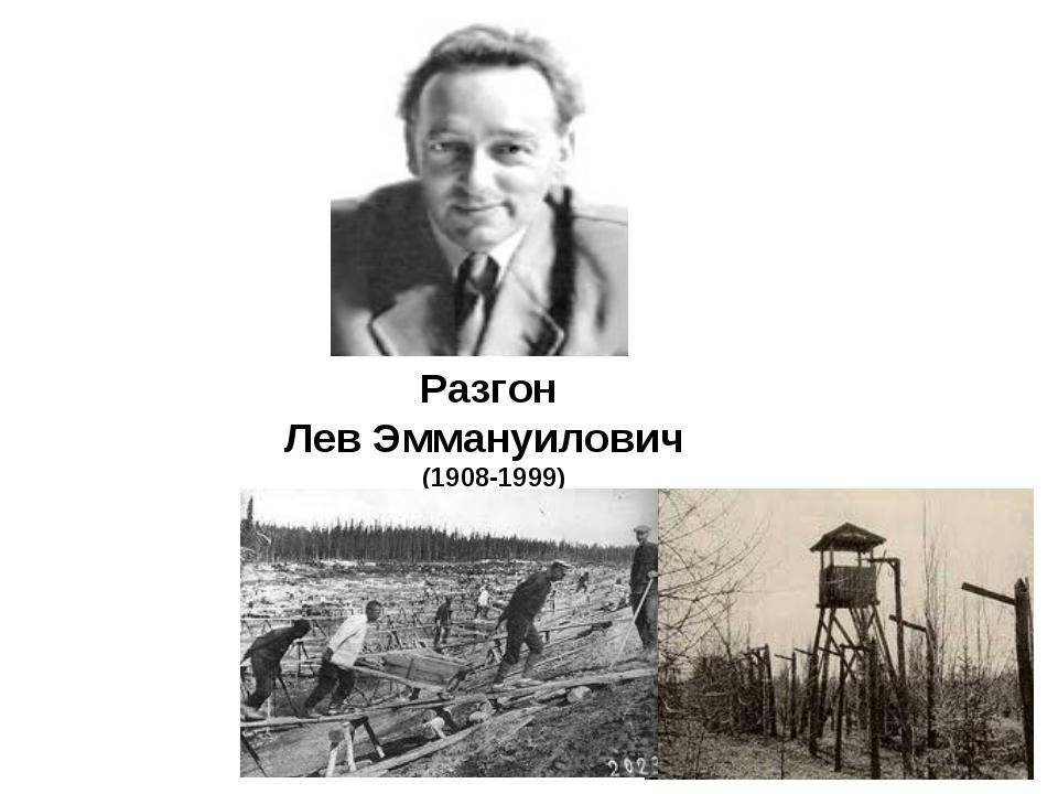 Разгон Лев Эммануилович  (1908-1999)