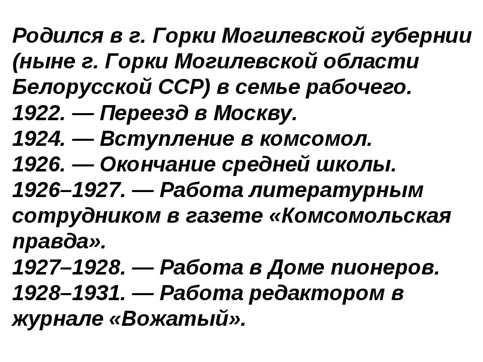 Родился в г. Горки Могилевской губернии (ныне г. Горки Могилевской области Бе...