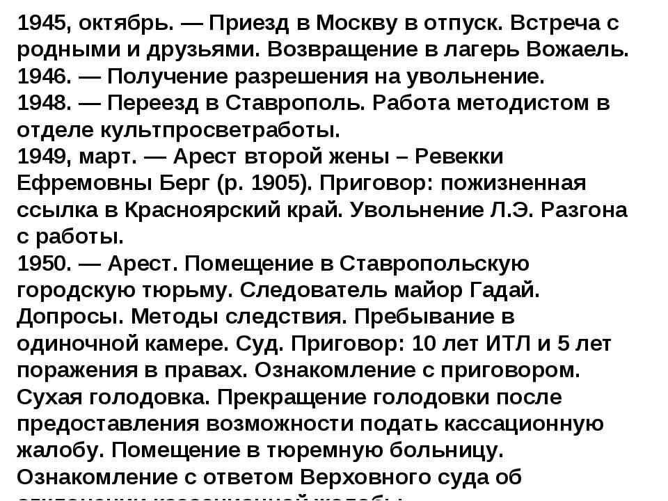 1945, октябрь. — Приезд в Москву в отпуск. Встреча с родными и друзьями. Возв...