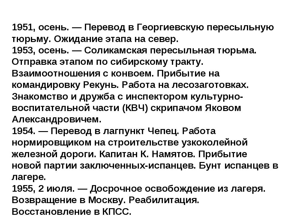 1951, осень. — Перевод в Георгиевскую пересыльную тюрьму. Ожидание этапа на с...