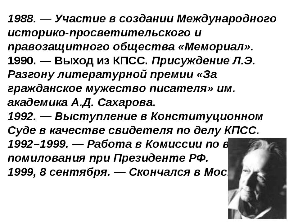 1988. — Участие в создании Международного историко-просветительского и правоз...