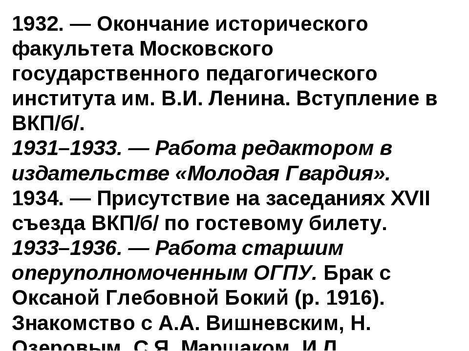 1932. — Окончание исторического факультета Московского государственного педаг...