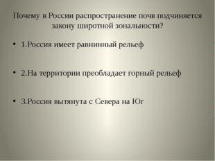 Почему в России распространение почв подчиняется закону широтной зональности?