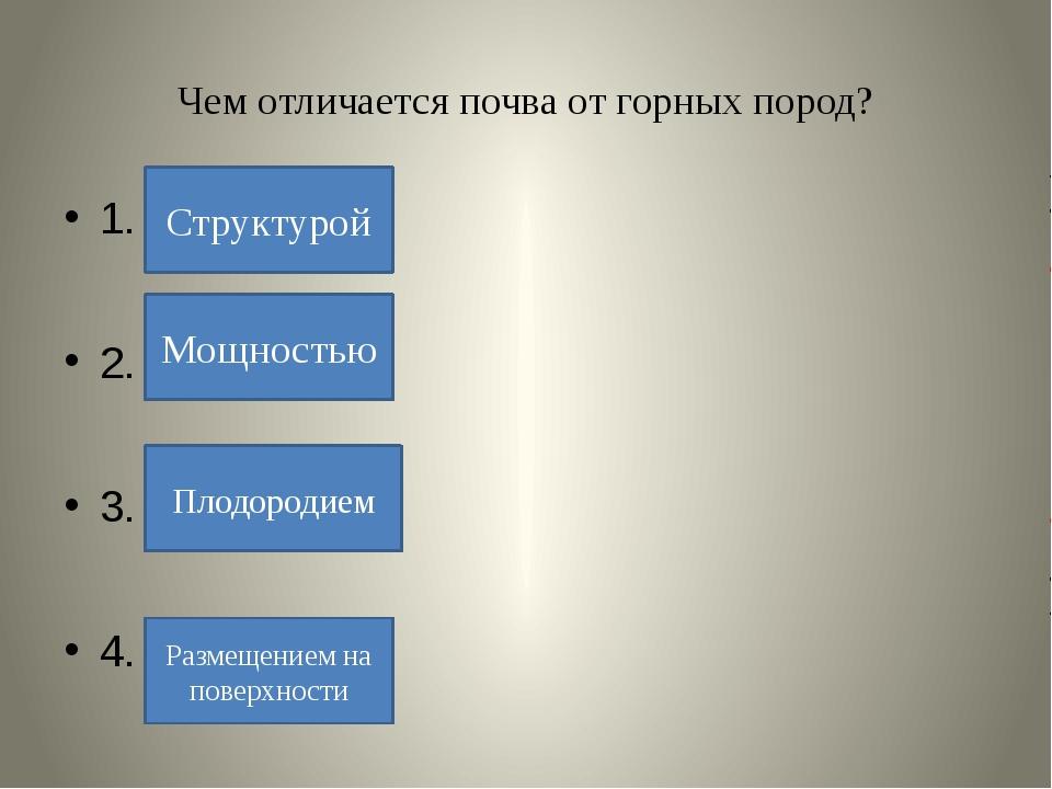 Чем отличается почва от горных пород? 1. 2. 3. 4. Плодородием Структурой Мощн...