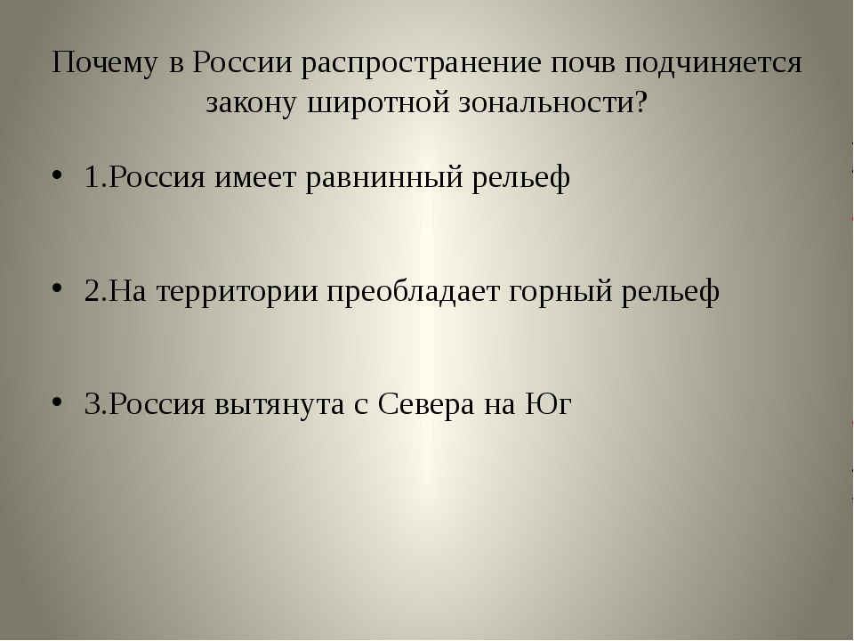 Почему в России распространение почв подчиняется закону широтной зональности?...