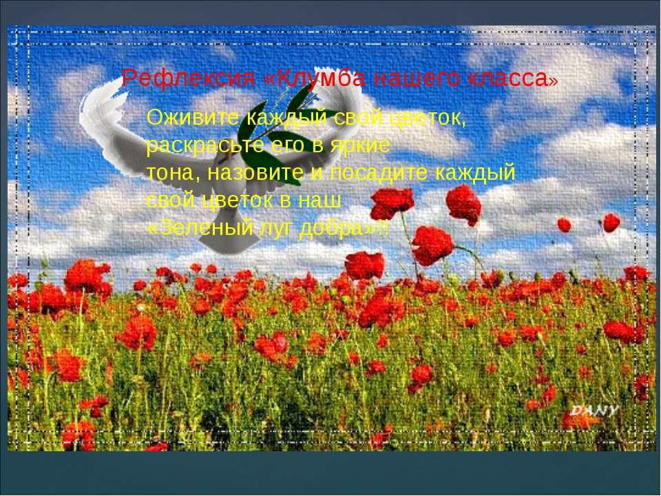 Рефлексия «Клумба нашего класса» Оживите каждый свой цветок, раскрасьте его в...