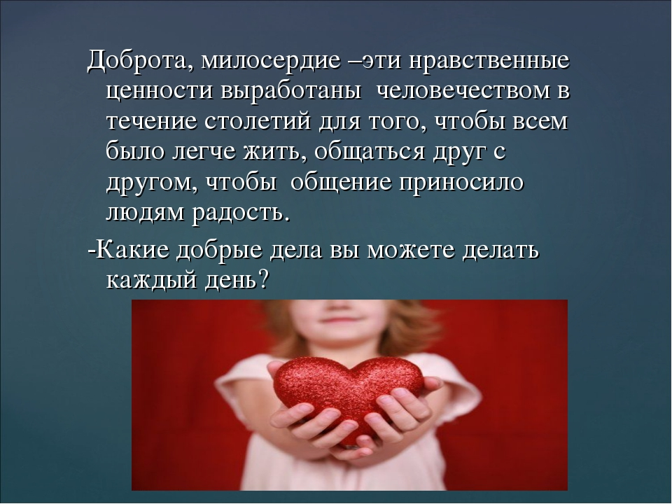 Доброта, милосердие –эти нравственные ценности выработаны человечеством в теч...