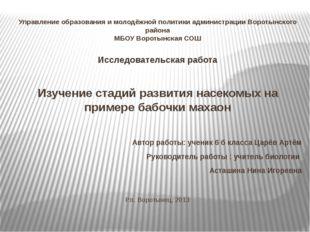 Управление образования и молодёжной политики администрации Воротынского район