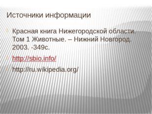 Источники информации Красная книга Нижегородской области. Том 1 Животные. – Н