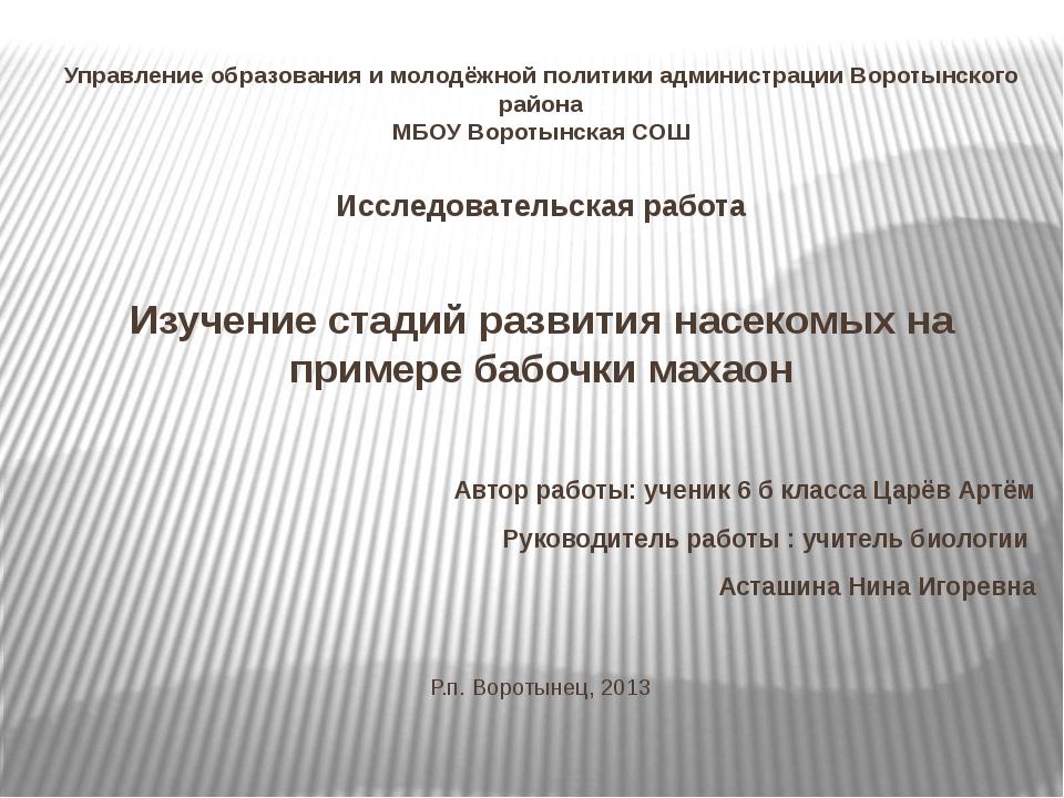 Управление образования и молодёжной политики администрации Воротынского район...