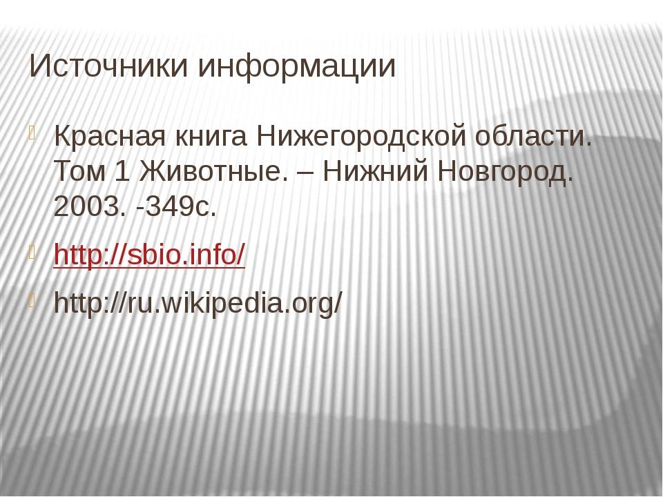 Источники информации Красная книга Нижегородской области. Том 1 Животные. – Н...