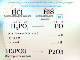 Н Сl +1 -1 Н +1 − 2 S 2 Н 3 РО 4 +1 −2 х (+1) · 3 + х + (−2) · 4 = 0 х − 5 =