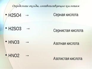 Определите оксиды, соответствующие кислотам Н2SО4 → Н2SО3 → НNО3 → НNО2 → Сер
