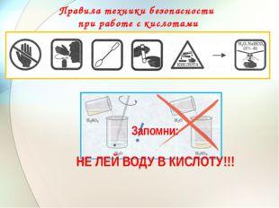 Правила техники безопасности при работе с кислотами Запомни: НЕ ЛЕЙ ВОДУ В КИ