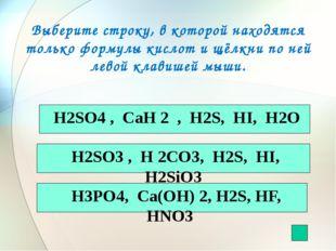 Домашнее задание § 20, с. 102 – 107, выучить формулы и названия кислот в табл