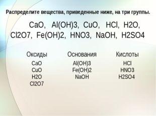 Распределите вещества, приведенные ниже, на три группы. СаО, Аl(ОН)3, СuО, НС