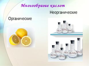 Многообразие кислот Неорганические Органические