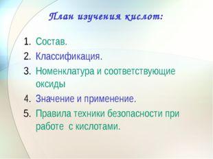 План изучения кислот: Состав. Классификация. Номенклатура и соответствующие о