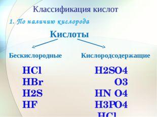 Кислоты Бескислородные Кислородсодержащие НСl НВr Н2S НF Н2S НN Н3Р НСl Класс