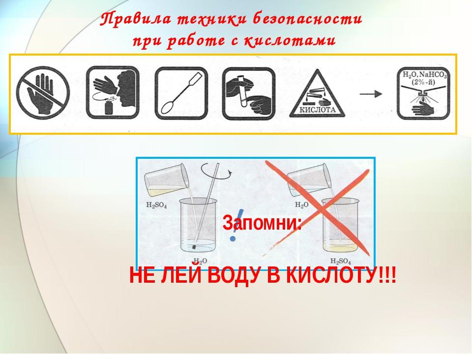 Правила техники безопасности при работе с кислотами Запомни: НЕ ЛЕЙ ВОДУ В КИ...