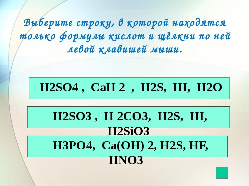 Домашнее задание § 20, с. 102 – 107, выучить формулы и названия кислот в табл...