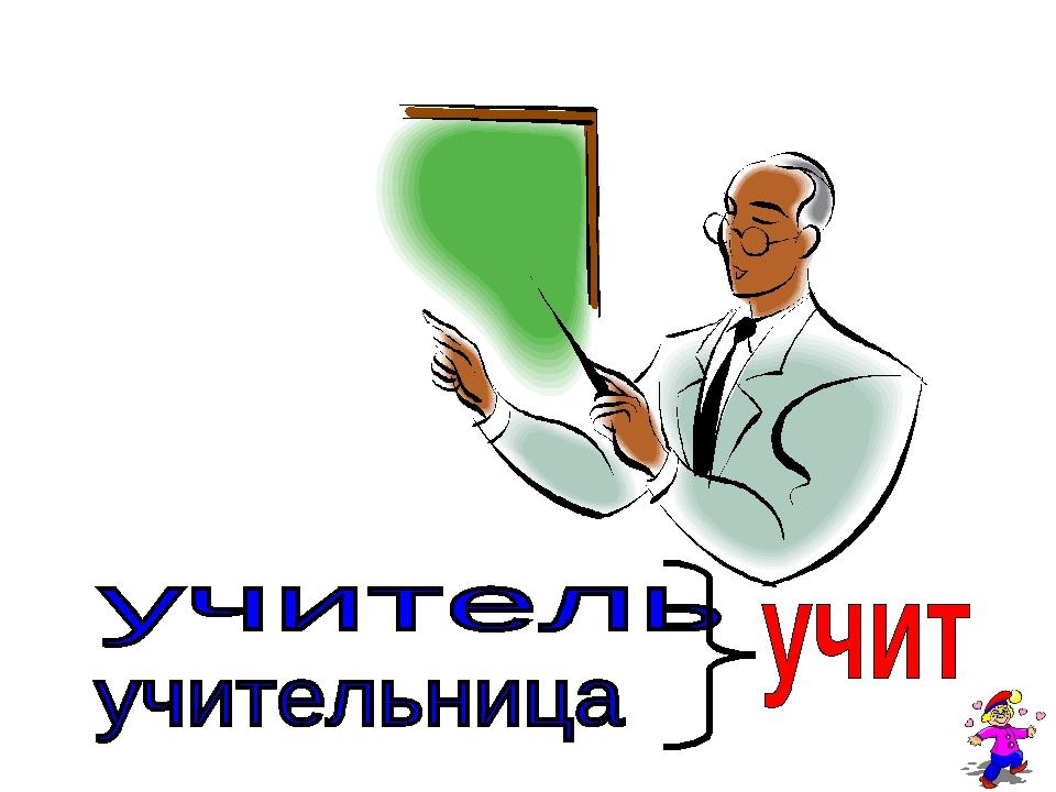 Учитель, учительница