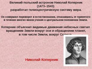 Великийпольскийастроном НиколайКоперник (1473–1543) разработалгелиоцентри