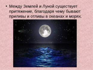 Между Землей и Луной существует притяжение, благодаря чему бывают приливы и