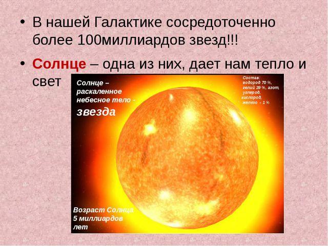 В нашей Галактике сосредоточенно более 100миллиардов звезд!!! Солнце – одна...