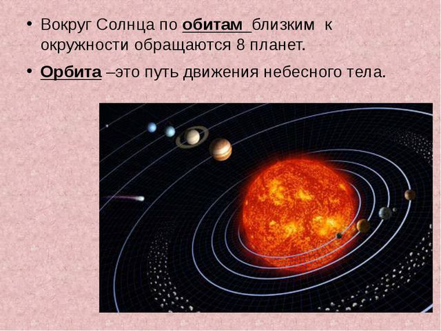 Вокруг Солнца по обитам близким к окружности обращаются 8 планет. Орбита –эт...