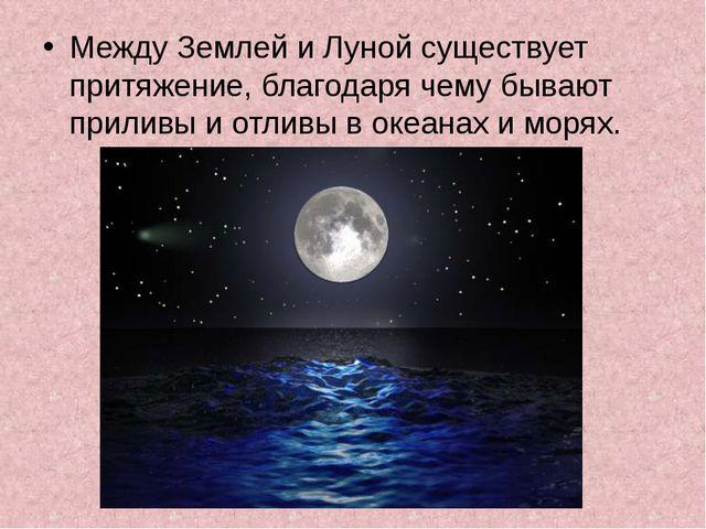Между Землей и Луной существует притяжение, благодаря чему бывают приливы и...