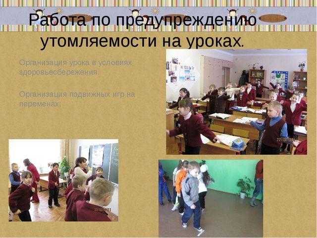Работа по предупреждению утомляемости на уроках. Организация урока в условиях...