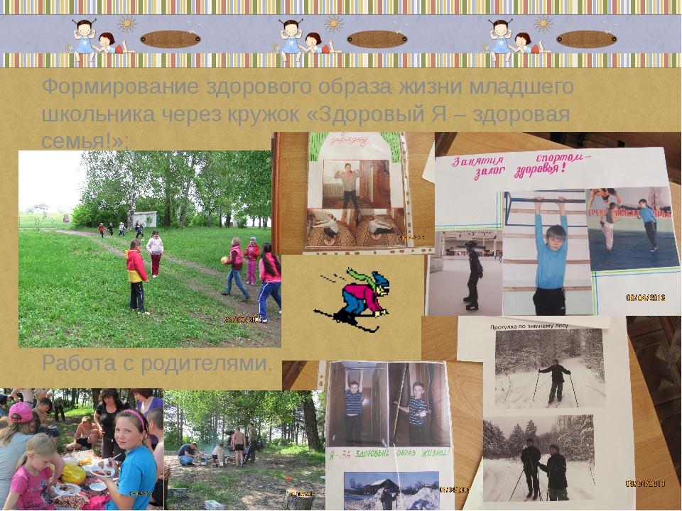 Формирование здорового образа жизни младшего школьника через кружок «Здоровый...