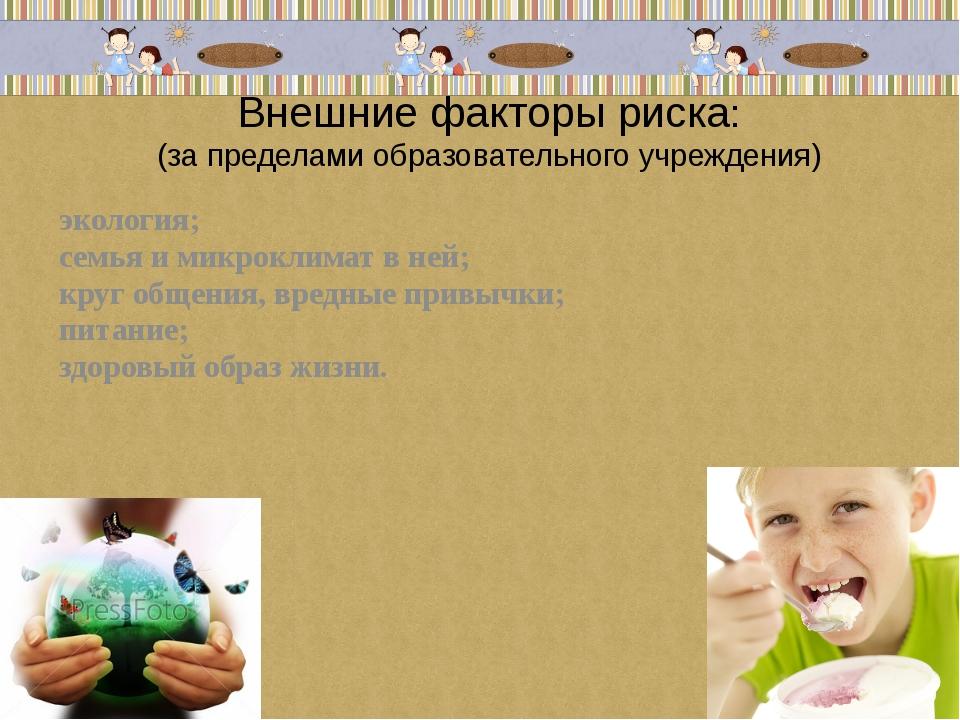 Внешние факторы риска: (за пределами образовательного учреждения) экология; с...