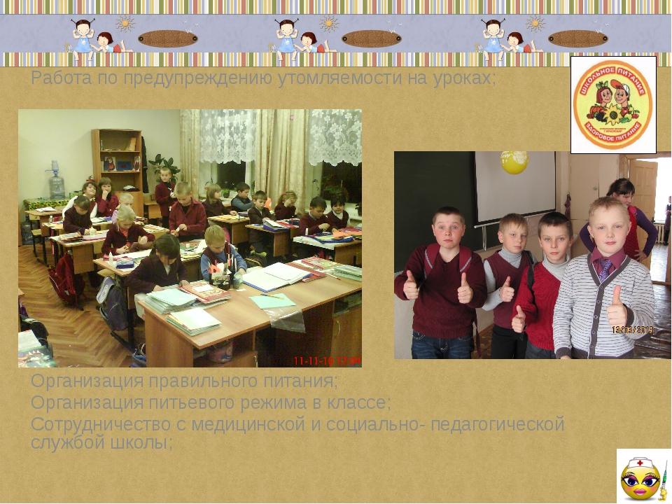 Работа по предупреждению утомляемости на уроках; Организация правильного пита...