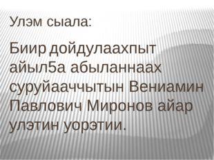 Улэм сыала: Биир дойдулаахпыт айыл5а абыланнаах суруйааччытын Вениамин Павлов