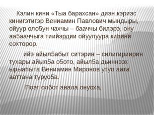 Кэлин кини «Тыа барахсан» диэн кэриэс кинигэтигэр Вениамин Павлович мындыры,