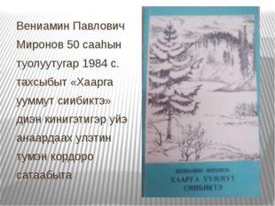 Вениамин Павлович Миронов 50 сааhын туолуутугар 1984 с. тахсыбыт «Хаарга уумм
