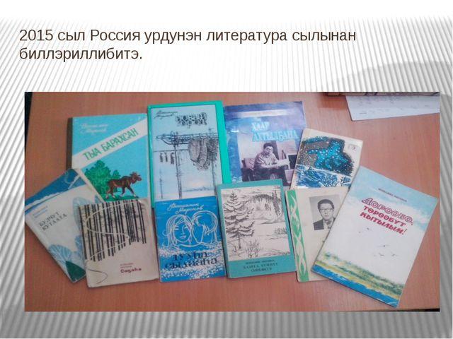 2015 сыл Россия урдунэн литература сылынан биллэриллибитэ.